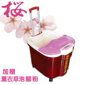 櫻的SPA足浴機/泡腳機 (加贈1500元五松泡腳粉)