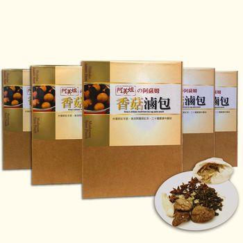 【阿美姐】阿薩姆香菇滷包55g/盒*5