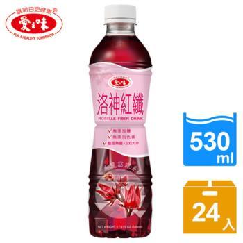 愛之味 洛神紅纖530ml(24入/箱)