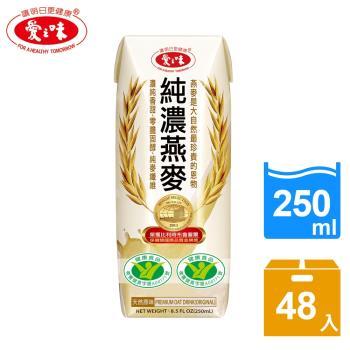 愛之味 純濃燕麥利樂包250ml 24入 x2箱