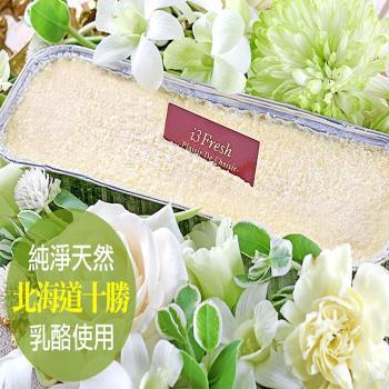 愛上新鮮 北海道乳酪蛋糕 *8盒