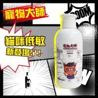 寵物大師 AROMA極致花草精華 貓咪低過敏專用 犬貓用洗毛精 500ml