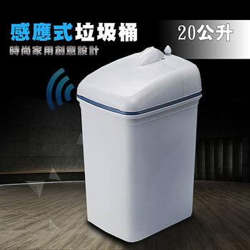 【買大送3小】MIT時尚感應式垃圾桶- 20公升+花香環保垃圾袋(3捲/3袋)