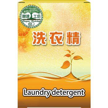 【酵速工坊】濃縮抗菌洗衣精隨身包 40g/100包