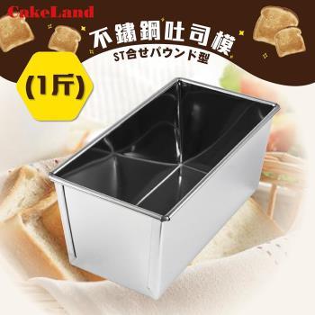 【日本CakeLand】1斤不銹鋼長型水果蛋糕吐司烤模-日本製