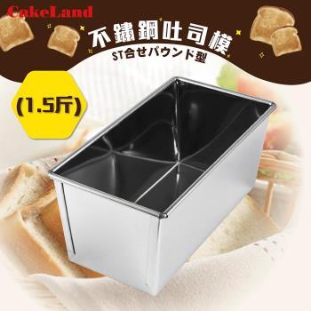 【日本CakeLand】1.5斤不銹鋼長型水果蛋糕吐司烤模-日本製