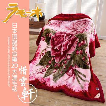 【FOCA】惜云轩-顶极日本2D拉舍尔超细纤维双层保暖舒毯(大尺寸180x230cm)