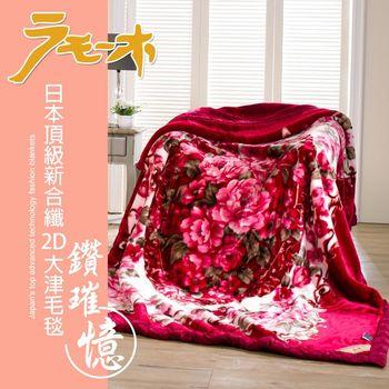 【FOCA】钻璀忆-顶极日本2D拉舍尔超细纤维双层保暖舒毯(大尺寸180x230cm)