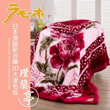 【FOCA】瑾兰亭-顶极日本2D拉舍尔超细纤维双层保暖舒毯(大尺寸180x230cm)