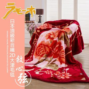 【FOCA】叙心弦-顶极日本2D拉舍尔超细纤维双层保暖舒毯(大尺寸180x230cm)