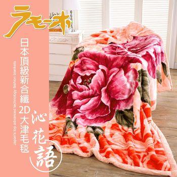 【FOCA】沁花语-顶极日本2D拉舍尔超细纤维双层保暖舒毯(大尺寸180x230cm)