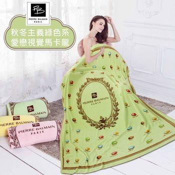 【FOCA】皮爾帕門-極細緻法萊絨保暖舒眠毛毯150*200CM(馬卡龍綠)
