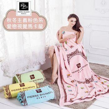 【FOCA】皮爾帕門-極細緻法萊絨保暖舒眠毛毯150*200CM(馬卡龍粉)
