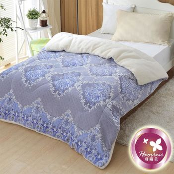 【羽织美】淡蓝幽雅 3D立体雕花舖棉羊羔绒毯被