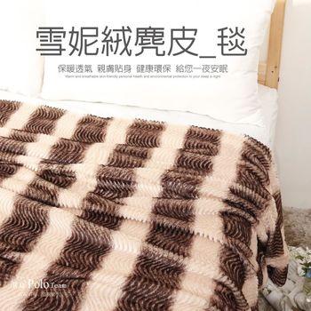 【R.Q.POLO】雪妮絨麂皮毯/毯子/四季毯/沙發毯/單人毛毯(150X200CM)