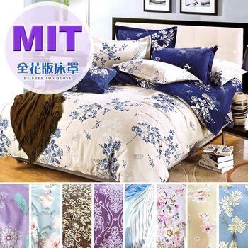 【KOSNEY】歡樂愛情 加大精梳棉全花版六件式床罩組台灣製多色任選
