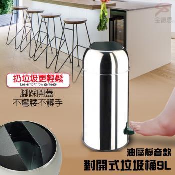 【金德恩】iSmart 不鏽鋼 無聲開闔垃圾桶加送 歡樂杯一個