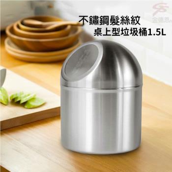【金德恩】iSmart 不鏽鋼髮絲紋 桌上型垃圾桶加送 歡樂杯一個