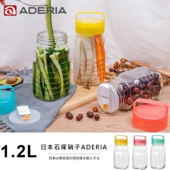 【ADERIA】日本進口長型醃漬玻璃罐1.2L三件組