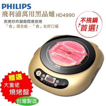 ★贈燒烤盤★ 【PHILIPS 飛利浦】萬用黑晶爐 HD4990