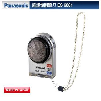 【Panasonic】超迷你刮鬍刀 ES-6801
