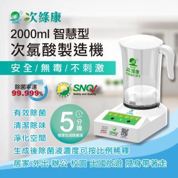 次綠康 滅菌次氯酸水製造機 HW-2000