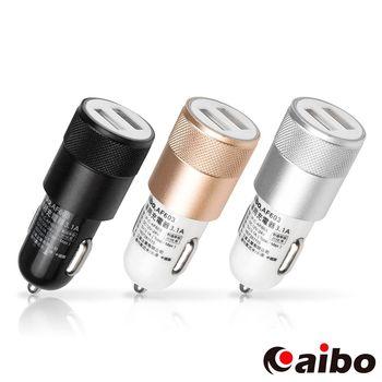 aibo AF603 雙USB鋁合金車用充電器(3.1A)