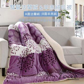 【FOCA】极致法兰绒X羊羔绒舖棉保暖毯被(紫语烟花)