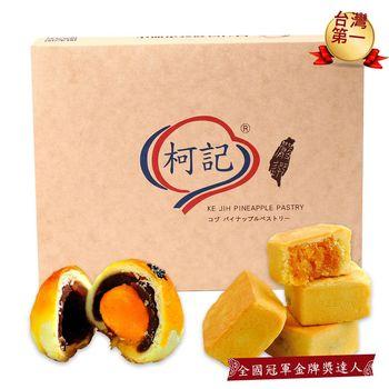 柯記鳳梨酥 鳳梨酥/蛋黃酥 禮盒(12入/盒 口味任選)