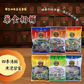 【順生】加味養生藥膳包任選3入(煮、泡皆宜)(素食可)