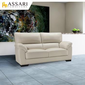 ASSARI-查理斯双人半牛皮沙发