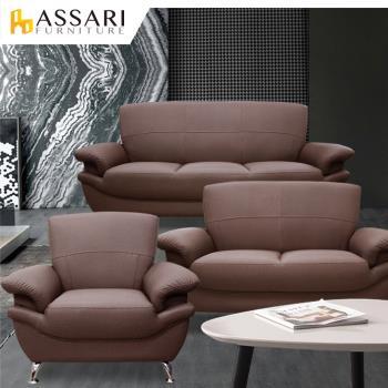 ASSARI-格吉爾1+2+3人座貓抓皮沙發