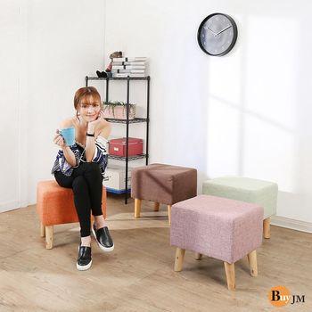 BuyJM 繽紛亞麻小方椅/四色可選/小沙發/小椅凳