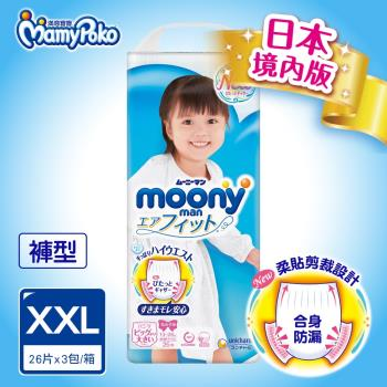 滿意寶寶尿布 日本頂級超薄紙尿褲女XXL(26片x3包/箱)