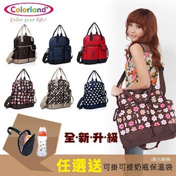 Colorland 全新升級後背包斜背包媽媽包+奶瓶袋(大包+奶瓶袋組)