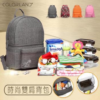 Colorland 雙肩上下分層大容量後背包/媽媽包