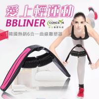 Concern康生 BBLINER 6合一曲線雕塑器