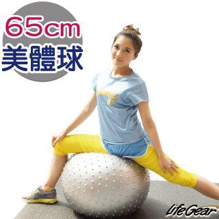 【來福嘉 LifeGear】33251-2 台製顆粒瑜珈抗力球(韻律球/健身球)