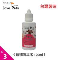 清耳液《Love Pets 樂沛思》寵物清耳水120ml x 3瓶