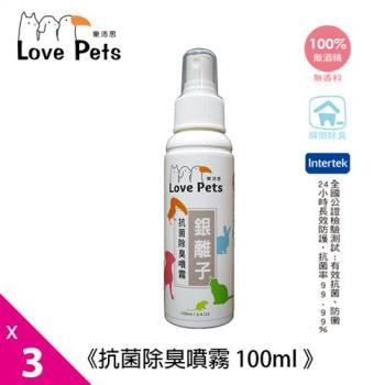 除臭噴霧《Love Pets 樂沛思》抗菌除臭噴霧100ml x 3瓶