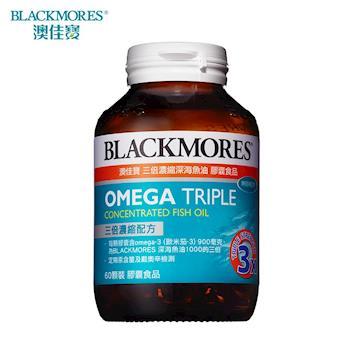澳佳寶Blackmores 三倍濃縮深海魚油 膠囊食品60顆裝
