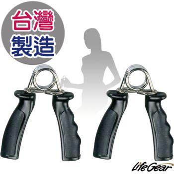 【來福嘉 LifeGear】33152 台製A型人體工學握力訓練輔助器