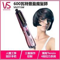 VS沙宣600瓦特豐盈魔髮師 VS2715W 買就送