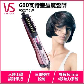 VS沙宣600瓦特豐盈魔髮師 VS2715W(買就送)