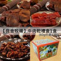 【良金牧場】牛肉乾禮盒1盒〈60G任選12包/盒〉