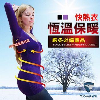 美國TX-HAWK 嚴冬必備 恆溫保暖體雕 快熱機能衣(黑.紫)