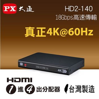 PX大通 HD2-140 HDMI 1進4出分配器 4K Ultra HD