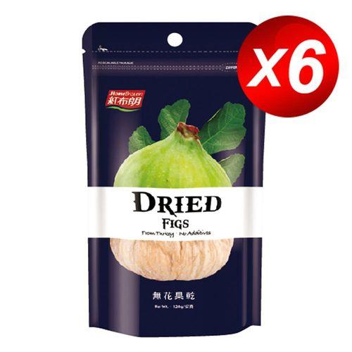 【紅布朗】無花果乾(120g/袋) X 6入
