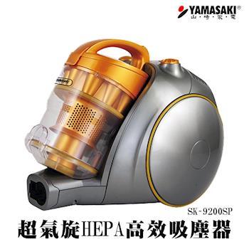 [YAMASAKI 山崎家電] 超氣旋HEPA高效吸塵器 SK-9200SP