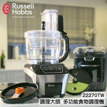 英國 Russell Hobbs 調理大師 食物調理機 旗艦款22270TW